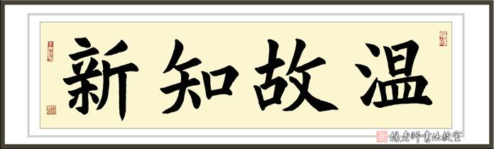 大鸡吧成人李老师创作品_杨老师书法教室学员王先生 成人 习书15课时作品